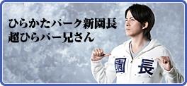 大阪のひらかたパークの広告塔の画像