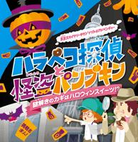 ハロウィンイベントのイメージ画像