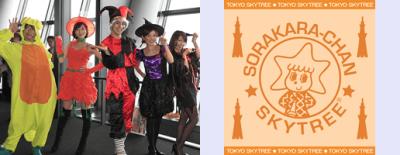 東京スカイツリーのハロウィンイベントに参加する子どもたちの画像