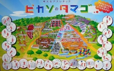 ピカソのタマゴの地図の画像