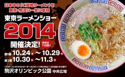 東京ラーメンショー2014の概要