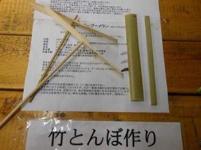 子どもと手作り体験教室、竹とんぼ