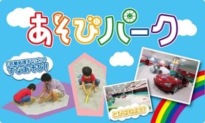 埼玉県越谷の遊び場「あそびパーク」のサイトの画像