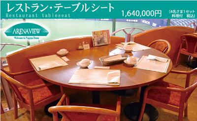 名古屋ドーム席子連れおすすめテーブルシートの画像