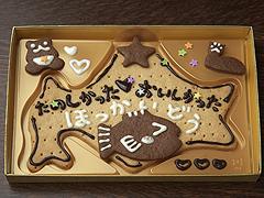 札幌の白い恋人パークにある北海道型のクッキーの画像