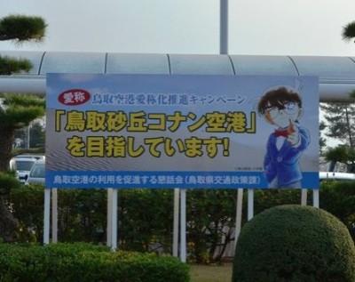 鳥取県に飛行機で子連れでおでかけ