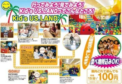 埼玉県さいたま市の遊び場「Kid