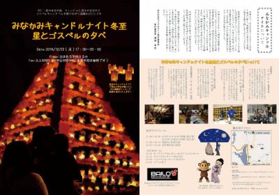 20141222_geshi-600x421