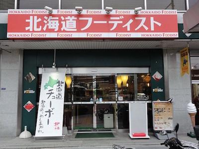 東京のアンテナショップ北海道フーディズトの画像