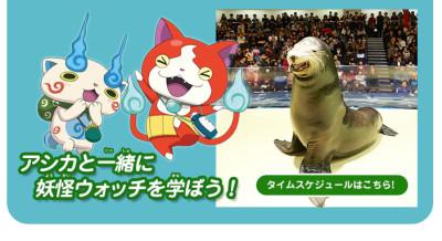 妖怪ウォッチイベント東京子ども好きな水族館の画像
