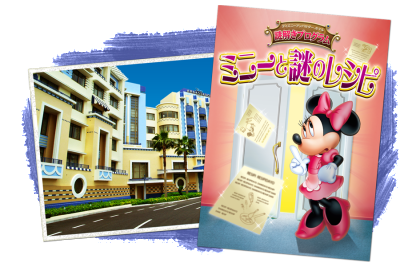 謎解きはディズニーリゾート閉園後で!ミニーの画像