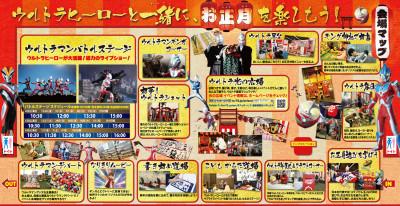 2015年・子どもと遊ぼうお正月 年末年始イベント、地図の画像