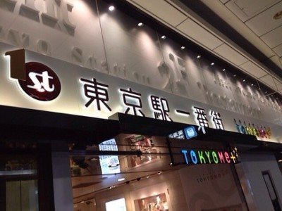 東京お土産人気、TOKYOMe+の画像