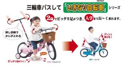 自転車、練習、コツ、乗り方、いきなり自転車の画像