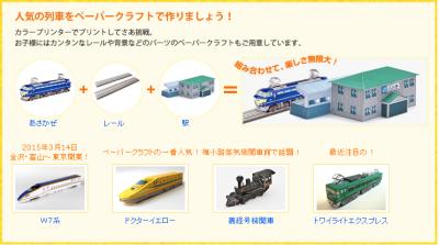 ペーパークラフト、がんがん、電車、模型、JR西日本の画像