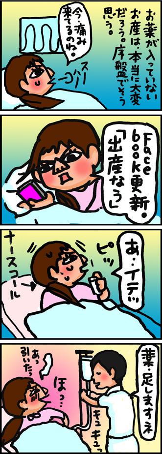 【子育て絵日記4コママンガ】つるちゃんの里帰り|無痛分娩・投薬前→投薬後比較(図解)