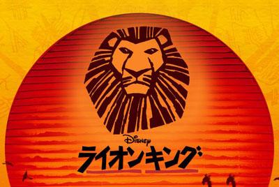 劇団四季ライオンキングの画像