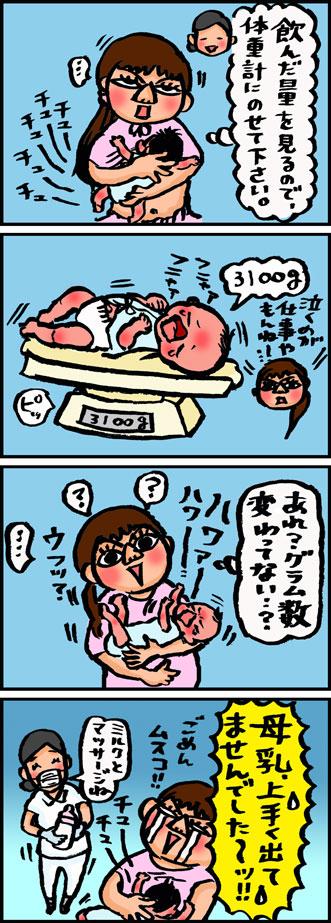 初めての母乳