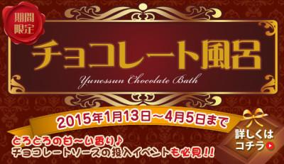 箱根小桶園ユネッサン「チョコレート風呂」の画像