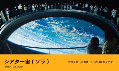 東京ドームシティ、宇宙ミュージアム、テンキュー、シアター宙の画像