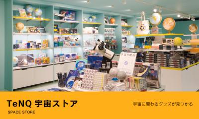 東京ドームシティ、宇宙ミュージアム、テンキュー、宇宙ストアの画像