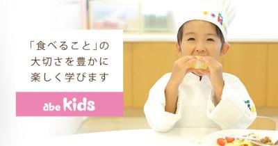 料理教室東京abcスタジオの画像