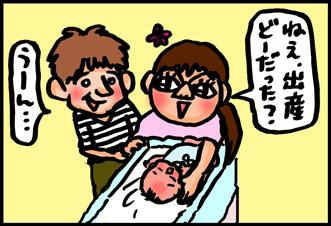 立ち会い出産の感想