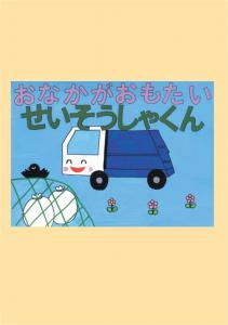 幼児向け絵本身近な環境問題葛飾区の画像