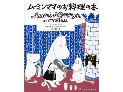 六本木ヒルズの期間限定イベント・ムーミンママとレシピ本の画像
