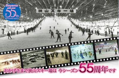 関東おすすめスキー場狭山スキー場の画像