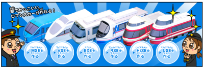 ペーパークラフト、がんがん、電車、模型、小田急のサイトの画像