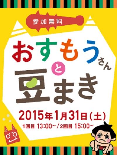 節分豆まき子どもが喜ぶイベントお相撲さんの画像