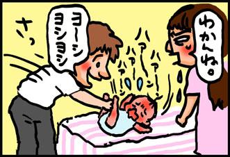 父性の芽生え