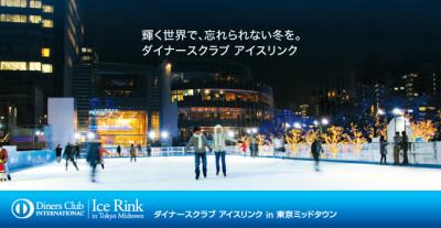 東京ミッドタウンのスケートリンクのイメージ画像