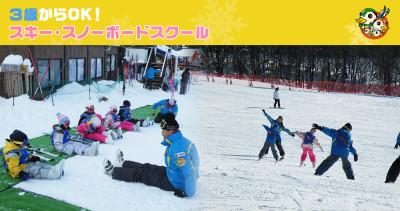 ひるがの高原スキー場スキースクールの画像