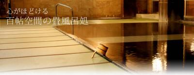 岐阜県の下呂温泉の小川屋