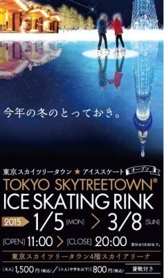 東京スカイツリーのスケートリンクの告知画像