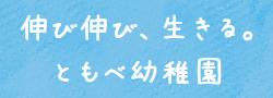 tomobeyouchien_logo