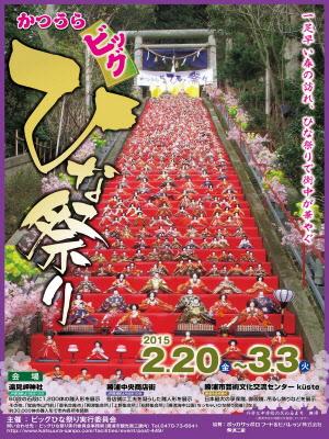 ひな祭りイベント、東京、千葉、ビッグひな祭りの画像