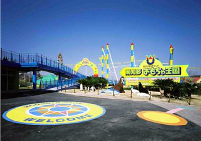 子連れの遊び場の代表格・南知多ビーチランド・南知多おもちゃ王国の画像