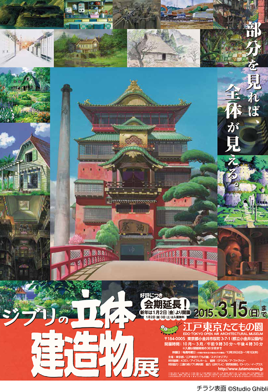 江戸東京たてもの園のジブリの展示のポスター画像01