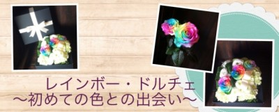名古屋、おすすめ、おしゃれ、花屋、レインボーローズの画像