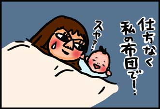 お布団で赤ちゃんと添い寝