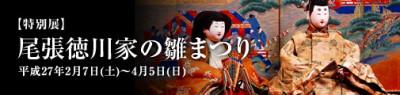 ひな祭りのイベントにおすすめな徳川美術館の画像