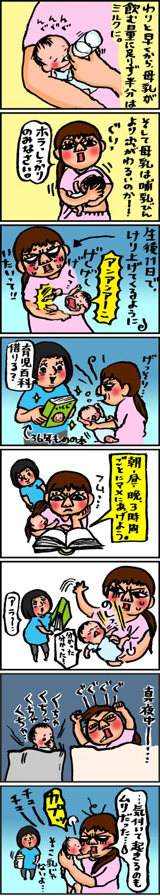 母乳育児失敗の予感