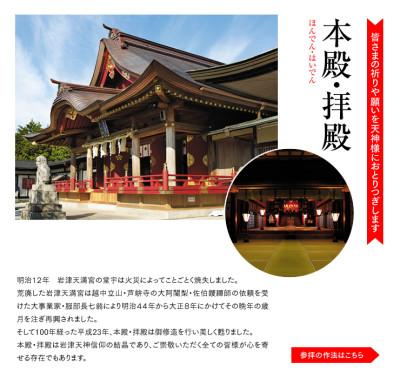 梅の花の名所・岩津天神の画像01