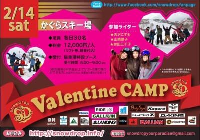 バレンタインのかぐらスキー場のイベント画像