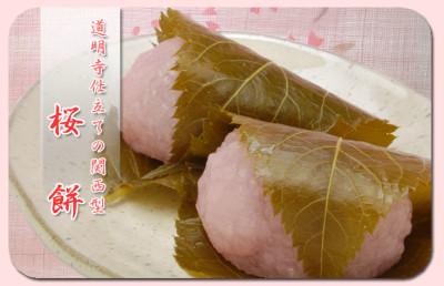 名古屋の和菓子(道明寺)を頂くのイメージ画像