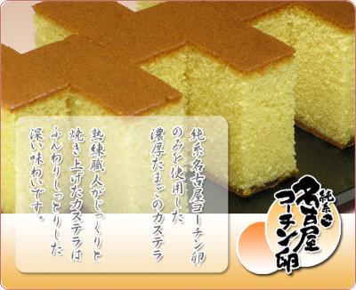 名古屋の和菓子、カステラを頂くのイメージ画像