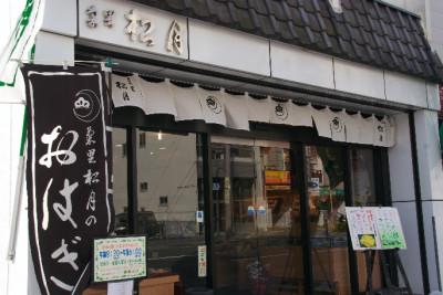 名古屋バレンタインの和菓子屋の画像